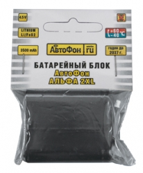 batterymayak2xl